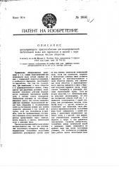 Регулирующее приспособление для подогревателей питательной воды для паровозов и машин с переменным числом оборотов (патент 1866)