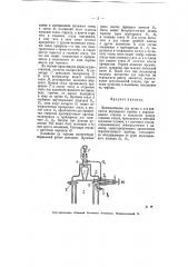 Приспособление для пуска в ход двигателя внутреннего горения (патент 5924)