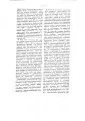 Теплосиловая установка с замкнутым циклом (патент 4385)