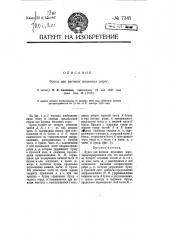 Букса для вагонов железных дорог (патент 7345)