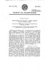 Приспособление для установки и сборки литерных рычагов пишущих машин (патент 8070)
