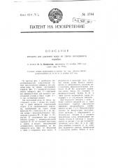 Аппарат для удаления воды из трюма затонувшего корабля (патент 3784)
