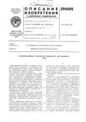 Нереверсивный усилитель мощности постоянноготока (патент 290405)