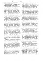 Способ рафинации масел и жиров (патент 897841)