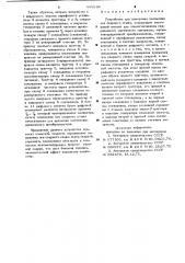Устройство для измерения положения оси сварного стыка (патент 899294)