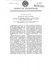 Пюпитр для пишущей машины (патент 4850)