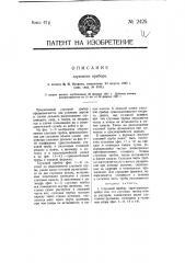 Слуховой прибор (патент 2425)