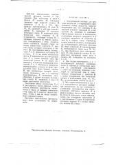 Электрический автомат для продажи жидкостей (патент 2577)