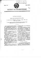 Стол для регистрационных работ (патент 2370)
