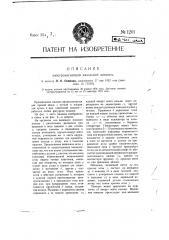 Электромагнитная вязальная машина (патент 1201)