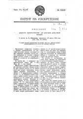 Ударное приспособление для разгонки рельсовых зазоров (патент 6630)