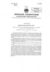 Импульсный генератор тока (патент 124569)