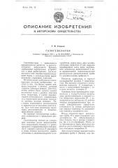 Газогенератор (патент 101667)
