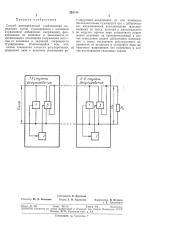 Способ автоматической стабилизации напряжения (патент 291300)