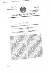 Приспособление для замыкания сосудов для консервов (патент 2123)
