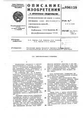 Снеготаятельная установка (патент 896159)