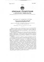 Способ изготовления моделей сейсмогеологических сред (патент 121250)