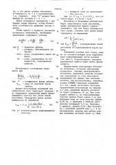 Электромагнит бетатрона (патент 291656)