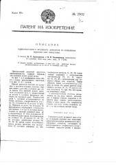 Горизонтальный ветряный двигатель со складными перьями или лопастями (патент 2902)