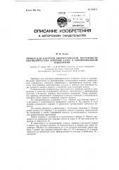 Прибор для контроля кинематической погрешности цилиндрических зубчатых колес в однопрофильном зацеплении (патент 120011)