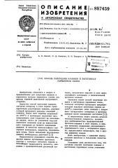 Способ получения канавок в заготовках поршневых колец (патент 897459)