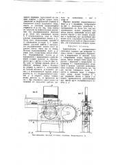 Приспособление к автоматическим спичечным машинам для собирания готовых спичек (патент 6004)