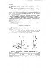 Приспособление к намоточному станку для закрепления конца провода на выводе обматываемого изделия (в частности дросселя) (патент 123626)