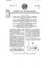 Способ пуска асинхронной машины, снабженной компенсированным преобразователем частоты (патент 7495)