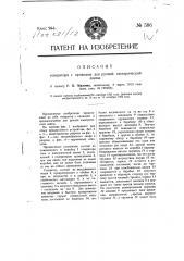 Генератор с приводом для ручной электрической лампы (патент 586)