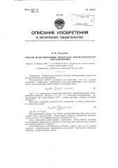 Способ моделирования процессов автоматического регулирования (патент 120655)