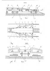 Устройство для погрузки и выгрузки длинномерных рельсовых плетей (патент 897679)