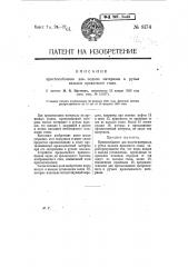 Приспособление для подачи материалов в ручьи вальцев прокатного стана (патент 8174)