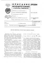 Патент ссср  293204 (патент 293204)
