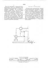 Автоматический кормораздатчик (патент 291691)