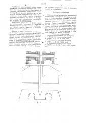 Рабочий орган экскаватора (патент 901404)