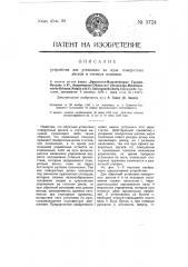 Устройство для установки на нуль поворотных дисков в счетных машинах (патент 5724)
