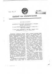 Устройство станционной централизации и блокировочной сигнализации (патент 1422)