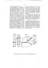 Защитный кожух при вращающихся дисковых инструментах (патент 4996)