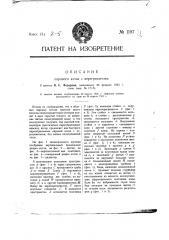 Паровой котел с перегревателем (патент 1197)