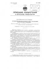 Устройство для опускания с наклонных разгрузочных площадок грузов (патент 121703)