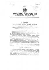 Устройство для бурения скважин больших диаметров (патент 120798)