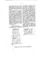 Устройство присоединения ломовых систем водяного отопления низкого давления к городской системе насосно-водяного отопления высокого давления (патент 8655)
