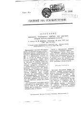 Винтовой безударный прибор для разгонки зазоров железнодорожных рельсов (патент 2586)
