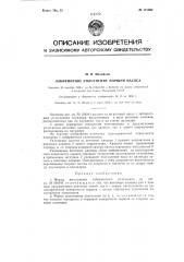 Лабиринтное уплотнение поршня насоса (патент 121662)