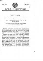 Счетный диск для расчетов в мукомольном деле (патент 2362)
