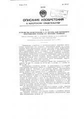 Устройство для холодного накатывания резьбы на плоских плашках (патент 122127)