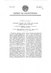 Мочильная установка для стеблей льна, конопли и других лубовых растений (патент 2237)