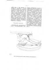 Установка для артиллерийского орудия (патент 5150)