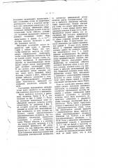 Способ радиопередачи (патент 2033)