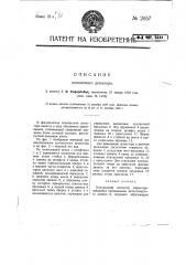 Контактный детектор (патент 2057)